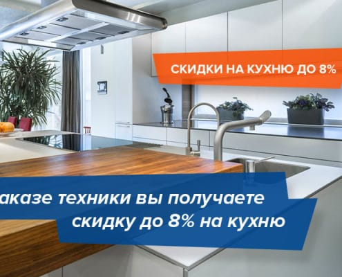 fmebelspb_skidka_tech_02